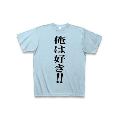 俺は好き!! Tシャツ Pure Color Print(ライトブルー)