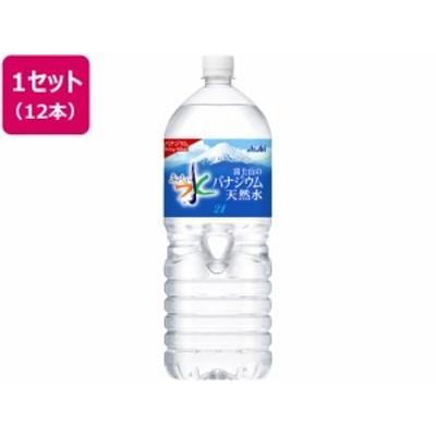 おいしい水 富士山のバナジウム天然水 2L 12本 アサヒ