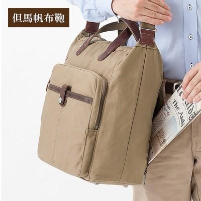 但馬帆布鞄 ハンドル付きショルダーバッグ(帆布/バッグ/メンズ/おすすめ/2WAY/ショルダー/日本製/豊岡/かばん/豊岡製鞄/国産/2WAYバッグ/カバン)