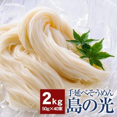 送料無料 小豆島手延素麺 島の光 2kg(50gx40束) 香川県