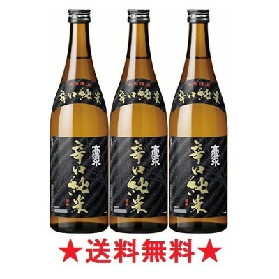 【送料無料】【秋田県】高清水 辛口純米 720mlx3本