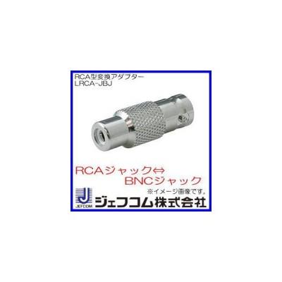 RCA型変換アダプター LRCA-JBJ ジェフコム・デンサン
