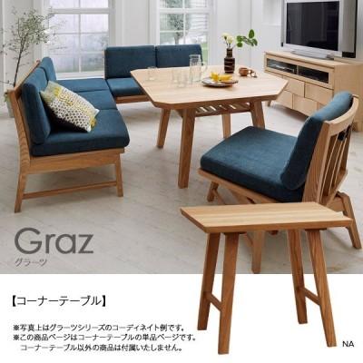 テーブル(Graz グラーツ コーナーテーブル)タモ材 NA/BR 幅60