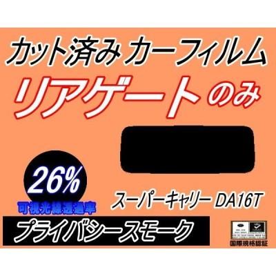 リアガラスのみ (s) スーパー キャリー DA16T (26%) カット済み カーフィルム キャリィ キャリィトラック スズキ