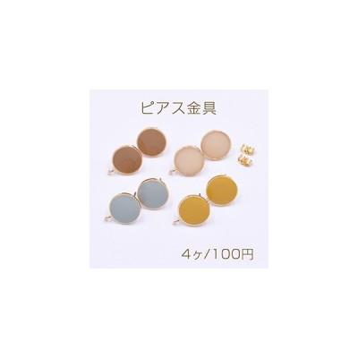 ピアス金具 エポ付き丸型 1カン 14×18mm ゴールド【4ヶ】
