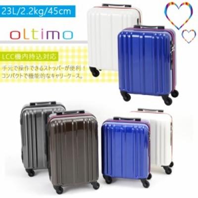【機内持込可能】オルティモ ジッパーキャリー スーツケース 100席未満 OT-0749-40 45cm 23L キャスターストッパー TSAロック LCC対応
