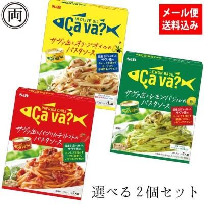サバ缶 鯖缶 サヴァのパスタソース 3つの味から選べる2個セット 一人用 おしゃれなCAVA缶が美味しいパスタソースに 手軽 簡単 メール便 送料 無料