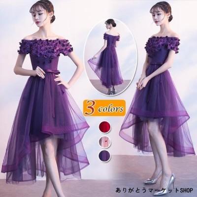 パーティードレス 結婚式 ドレス オフショルダー 卒業式 大人 ドレス ウェディングドレス 二次会ドレス 発表会 パーティドレス ロング 紫 お呼ばれ