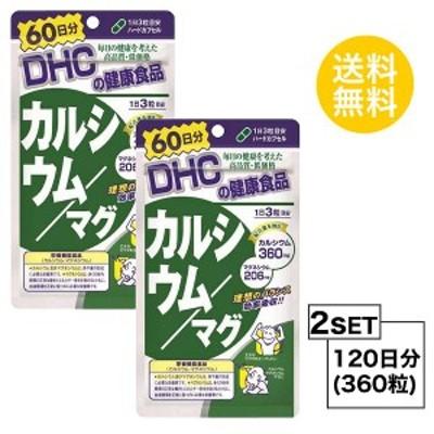 【2パック】 DHC カルシウム/マグ 60日分×2パック (360粒) ディーエイチシー 【栄養機能食品(カルシウム・マグネシウム)】