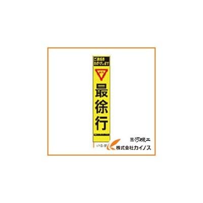 仙台銘板 PXスリムカンバン 蛍光黄色高輝度HYS−59 最徐行 鉄枠付き 2362590