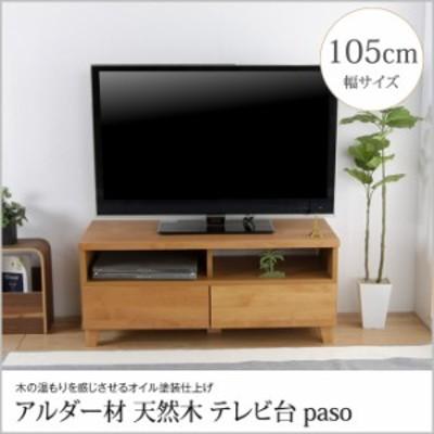 天然木アルダー材の日本製テレビ台 オイル塗装仕上げ 幅105cm おしゃれ シンプルモダン ナチュラル 完成品 木製
