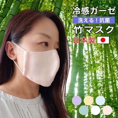 マスク 竹 ガーゼマスク ガーゼ 日本製 抗菌 消臭 竹繊維 ハンドメイド 手作り  感染症予防
