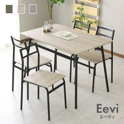 ダイニング5点セット テーブル チェア 110cm幅 リビング 木目 チェア 食卓 エーヴィ5点セット インテリア家具 おすすめ おしゃれ 北欧 プレゼント