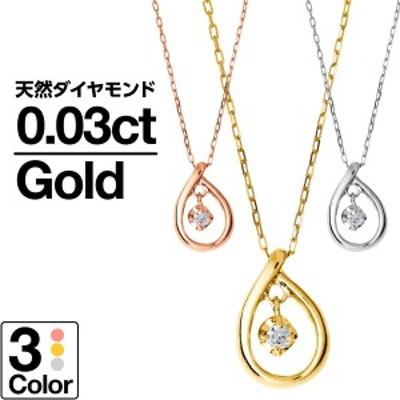 ダイヤモンド ネックレス k10 一粒 イエローゴールド/ホワイトゴールド/ピンクゴールド 天然ダイヤ 【レビューを書いてポイント+1%】 品