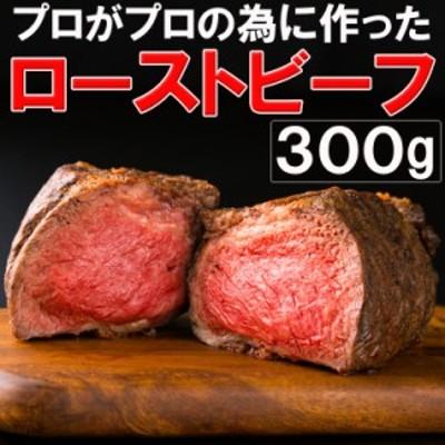プロ御用達 ローストビーフ ブロック 300g タレ付き 牛モモ肉 業務用 送料無料