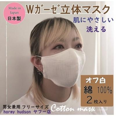 ダブルガーゼ(綿100%) 布立体マスク 日本製 繰返し洗える 洗濯可能 男女兼用 コットンマスク ファッションマスク マスク通販 夏用 秋用 冬用 春用