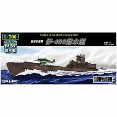 1/700 世界の潜水艦シリーズ No.17 旧日本海軍 伊-400潜水艦 プラモデル