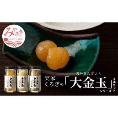 宮崎産のジャンボにんにく使用「実家くろぎ」の大金玉シリーズ 3本 セット