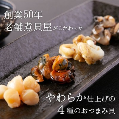 おつまみ貝詰合せ  海鮮珍味  4種の詰合せ26個入
