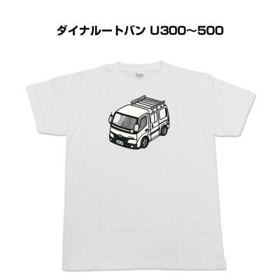 MKJP かわカッコいい Tシャツ トヨタ ダイナルートバン U300〜500 ゆうパケット送料無料