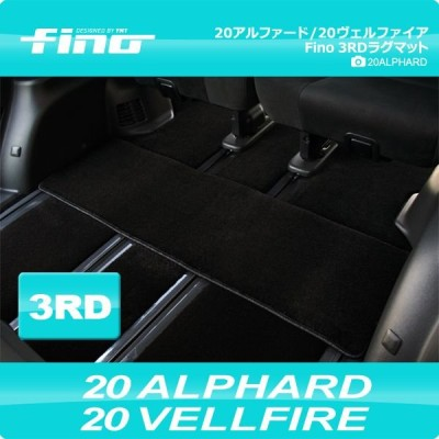◇fino◇フロアマット  20系アルファード/ヴェルファイア サードラグマット