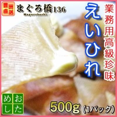 エイヒレ500g 高級珍味 おつまみ 冷蔵 グルメ 豊洲直送 肴 業務用 長崎加工