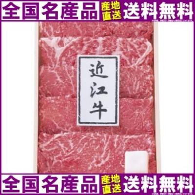 近江牛 すき焼き肉(折箱入) 2479-100c (送料無料)