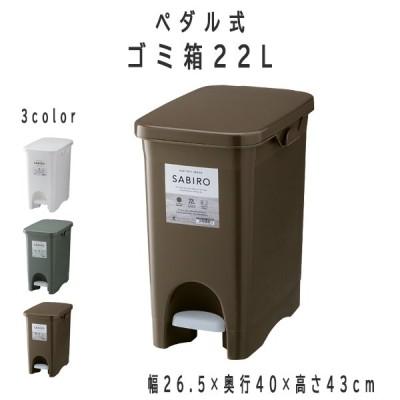 フタ付きゴミ箱 ダストボックス 22L ペダル式