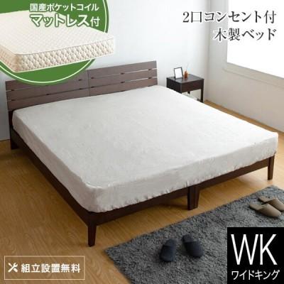 ベッド ワイドキング シングル2台 木製 国産ポケットコイルマットレス付 組立設置無料 2口 コンセント付 カーラ ブラウン すのこ ベット