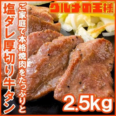 塩ダレ 厚切り 牛たん 牛タン 合計 2.5kg 500g×5パック 業務用 厚切り牛タン たん塩 仙台名物 焼肉 鉄板焼き ステーキ BBQ ギフト