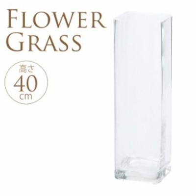 フラワーグラス 角型 12×高さ40cm 花瓶 ガラス フラワーベース ガラスベース オシャレ おしゃれ 花器