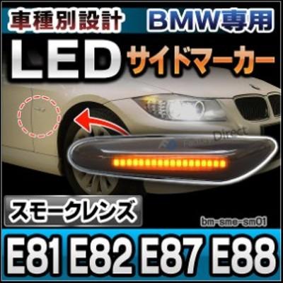ll-bm-sme-sm01 スモークレンズ 1シリーズ E81 E87 E88 E82(前期後期) LEDサイドマーカー ウインカーランプ BMW (カスタム パーツ 車 LED