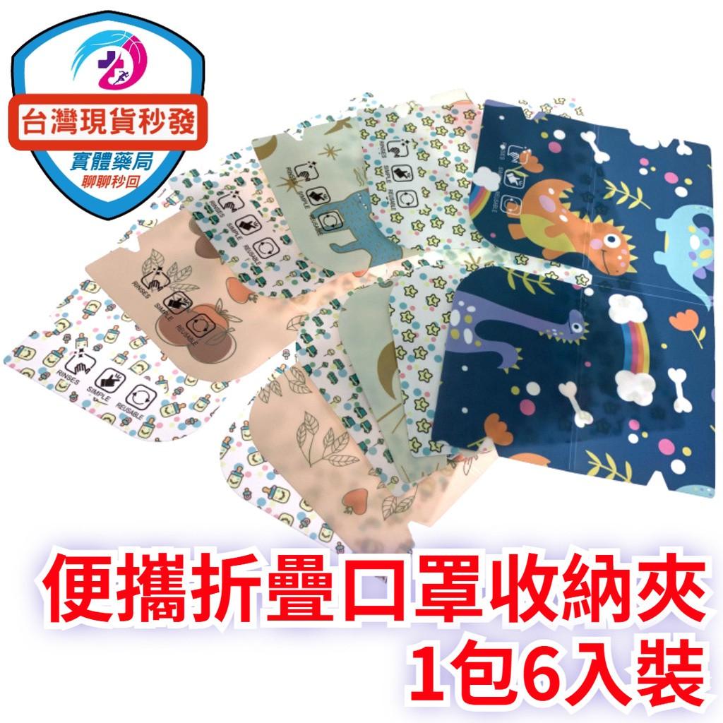 台灣24H出貨 卡通印花 口罩收納盒 折疊收納袋 口罩盒 口罩收納夾 口罩收納套 便攜折疊口罩收納夾6入裝