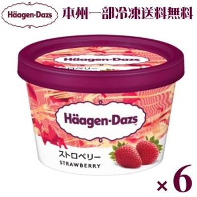 ハーゲンダッツ ミニカップストロベリー 6入(冷凍・アイス) (本州一部冷凍送料無料)