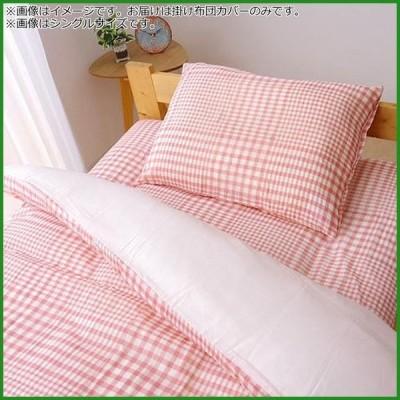掛け布団カバー 『サプリ』 ピンク 約170×210cm セミダブル 1534319|b03