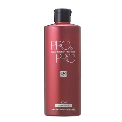 美容室専用 プロアンドプロ スーパーソリューションヘアソープ300ml【cp10】