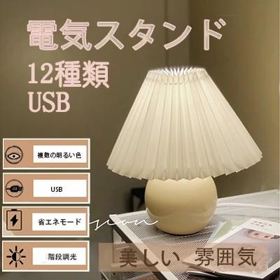 【最低価格保証】 ヴィンテージシェードプリーツランプ LEDライト ムードランプト インテリア照明 間接照明【送料無料】 贈り物  韓国 INS  卓上デスクライト 贈り物