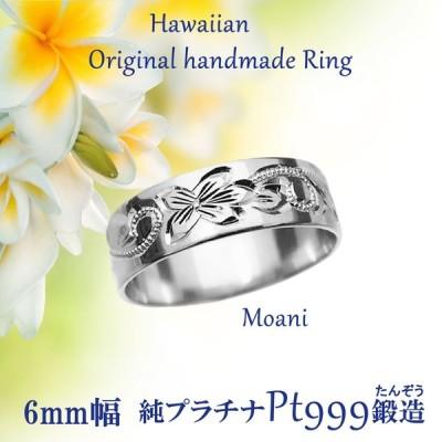 プラチナリング Pt999 純プラチナ 平打 モアニ彫巾6mm8g 手彫彫金 鍛造 たんぞう ハワイアン 指輪 高密度 記念日 ギフト