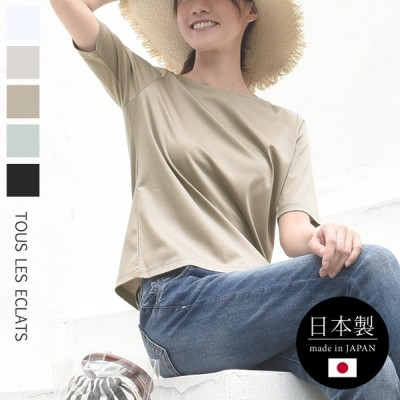 【MADE IN JAPAN】 洗濯耐久+UVカット 大人の品格Tシャツ/トゥ・レ・ゼクラ Tous les Eclats