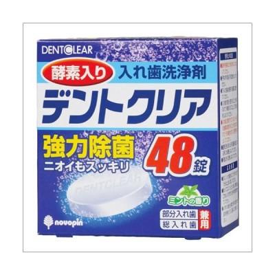 入れ歯洗浄剤(デントクリア) K-7002 48錠入【お取り寄せ】【郵便NG】