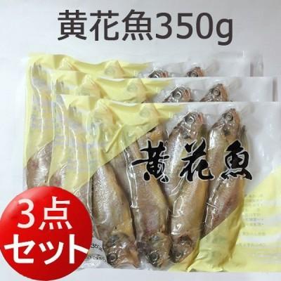 冷凍黄花魚 350g【3点セット】中華物産 中華食材 中国産 冷凍食品