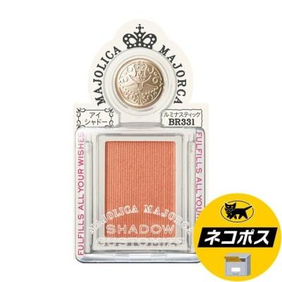【ネコポス専用】資生堂 マジョリカ マジョルカ シャドーカスタマイズ ルミナスティックBR331 シナモン 1g