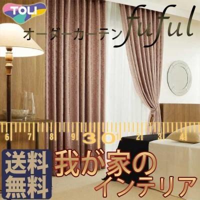 東リ fuful フフル オーダーカーテン&シェード SUN SHADE TKF10423〜10425 スタンダード縫製 約2倍ヒダ