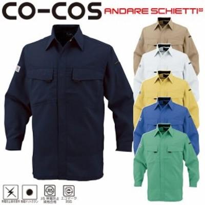 作業服 長袖シャツ コーコス信岡 CO-COS エコ製品制電長袖シャツ A-3368 作業着 春夏