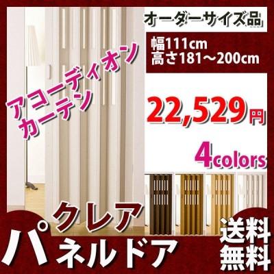 アコーディオンカーテン アコーディオンドア パネルドア  幅111cm 高さ181〜200cmまで フルネス クレア 部屋 仕切り