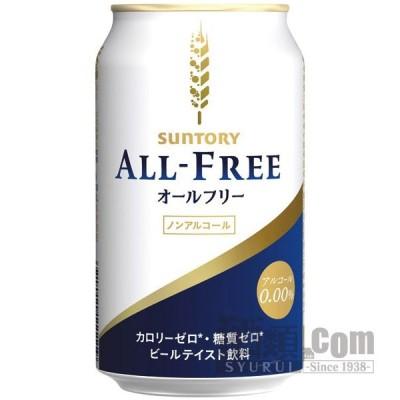 サントリー オールフリー 缶 350ml(24本入り)