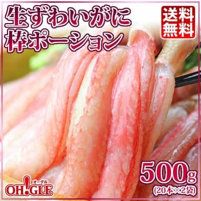 ギフト カニ かに 蟹 生 ずわいがに ポーション 500g (20本 x 1袋) 蟹 足 脚 グルメ ギフト 送料無料 お誕生日祝 御礼