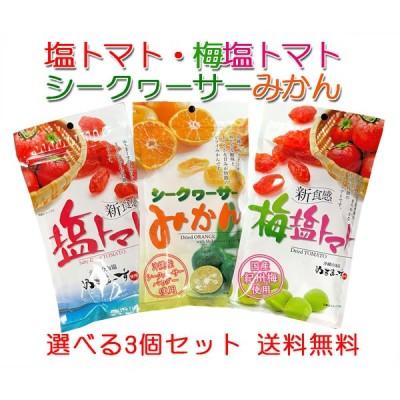 塩トマト・梅塩トマト・シークヮーサーみかん 選べる3個セット メール便発送 送料無料 ドライトマト・ドライみかん シークワーサー