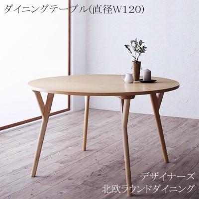 丸いダイニングテーブル 北欧 デザイナーズ ラウンドダイニングテーブル 直径120 / ナチュラル おしゃれ 円形 丸型 p