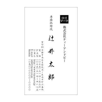 シンプルデザイン名刺(simple-002)ロゴマークカラー可